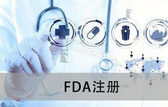 医疗器械FDA认证I,II或III类设备怎么区分?