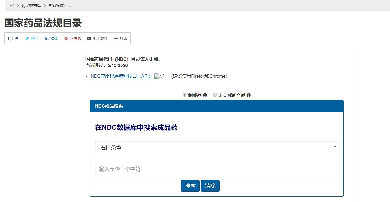 NDC数据库中搜索成品药品查询