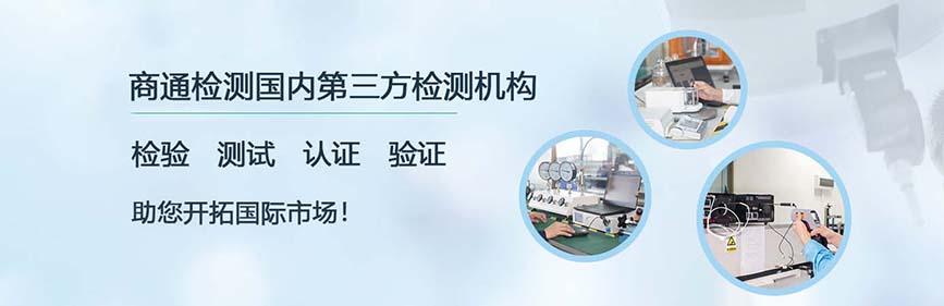 深圳市商通检测科技有限公司